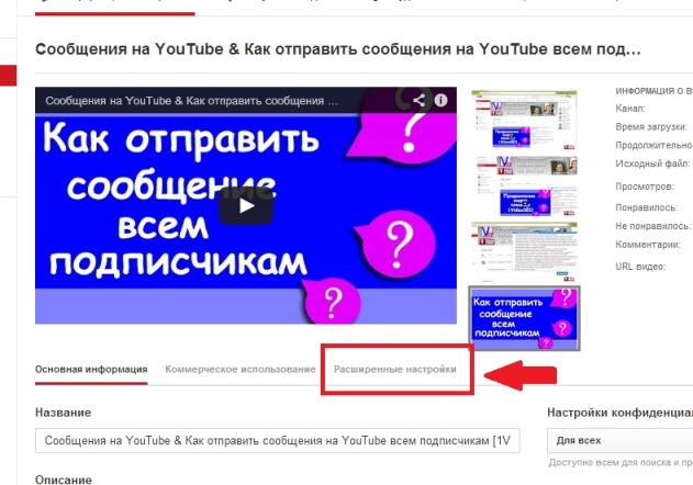 4_nastroyka_youtube_kommentariev_1videoseo.jpg