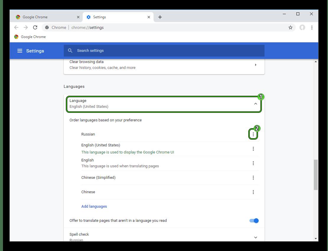 Nachalo-smeny-yazyka-v-anglijskoj-versii-Google-Chrome.png