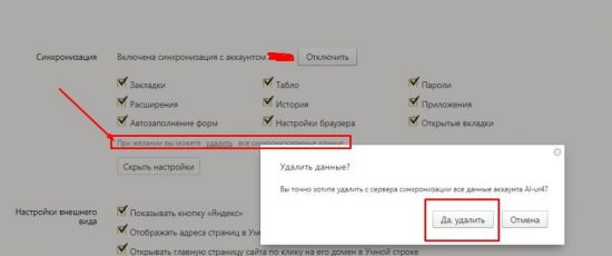 synchronizaciya-yanbr-9-550x230.jpg