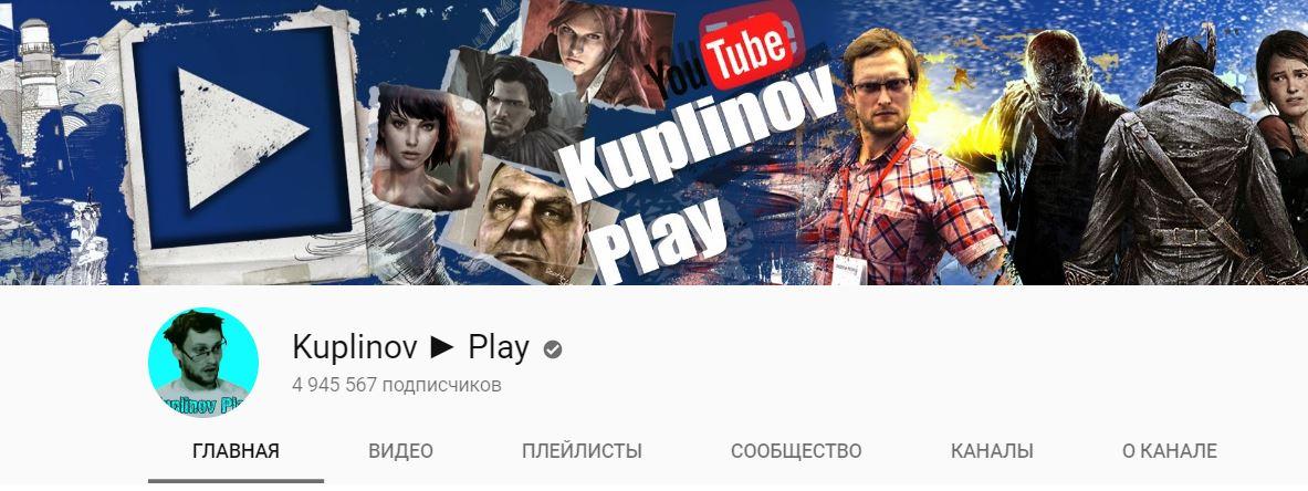 Kanal-Kupliniv-Play.jpg