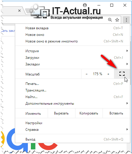 How-to-enlarge-text-in-Google-Chrome-3.png