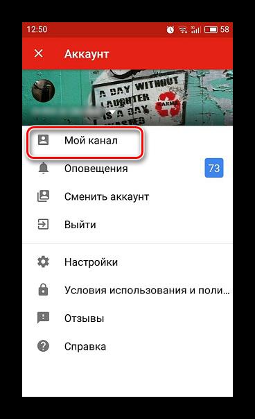 Moy-kanal-mobilnoe-prilozhenie-YouTube.png