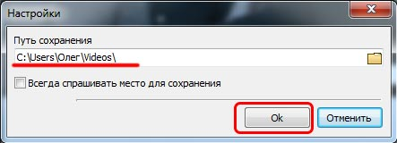 vyibiraem-mesto-dlya-sohraneniya-video.jpg