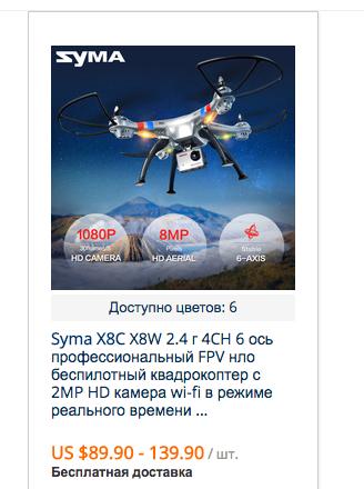 screenshot-ru.aliexpress.com-2017-05-18-16-10-21.png