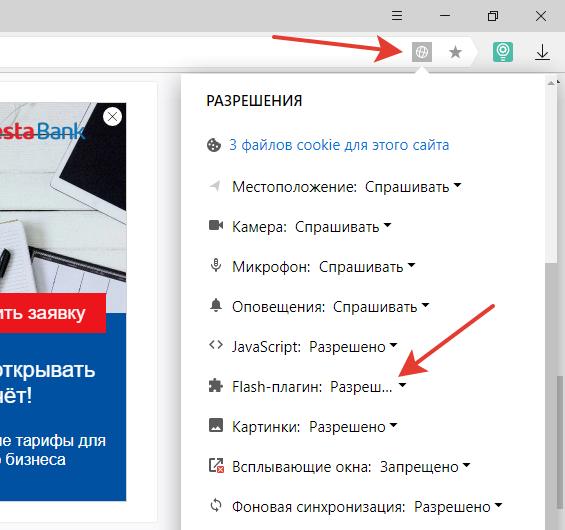 активировать-flash-плагин.png