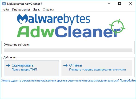 сканер-AdwCleaner.png