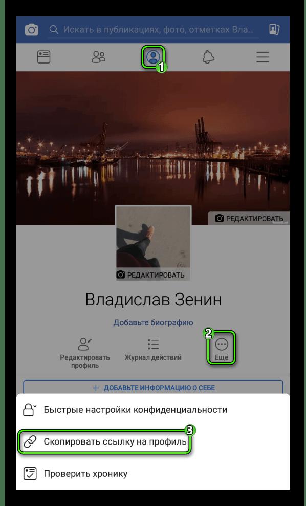 Skopirovat-ssylku-na-profil-v-prilozhenii-Facebook.png