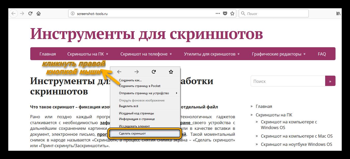 Kliknut-PKM-i-vybrat-optsiyu-Sdelat-skrinshot-v-Mozile.png