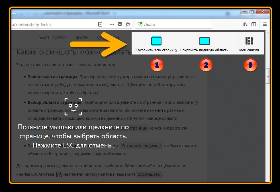 Varinty-skrinshotirovaniya-v-Firefox.png