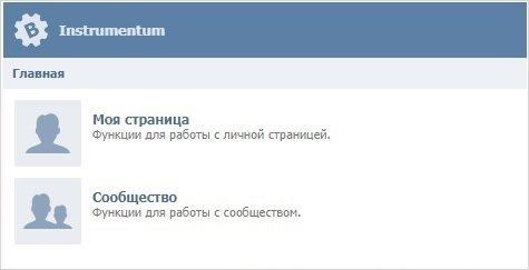 Instrumentum-главная-2.jpg