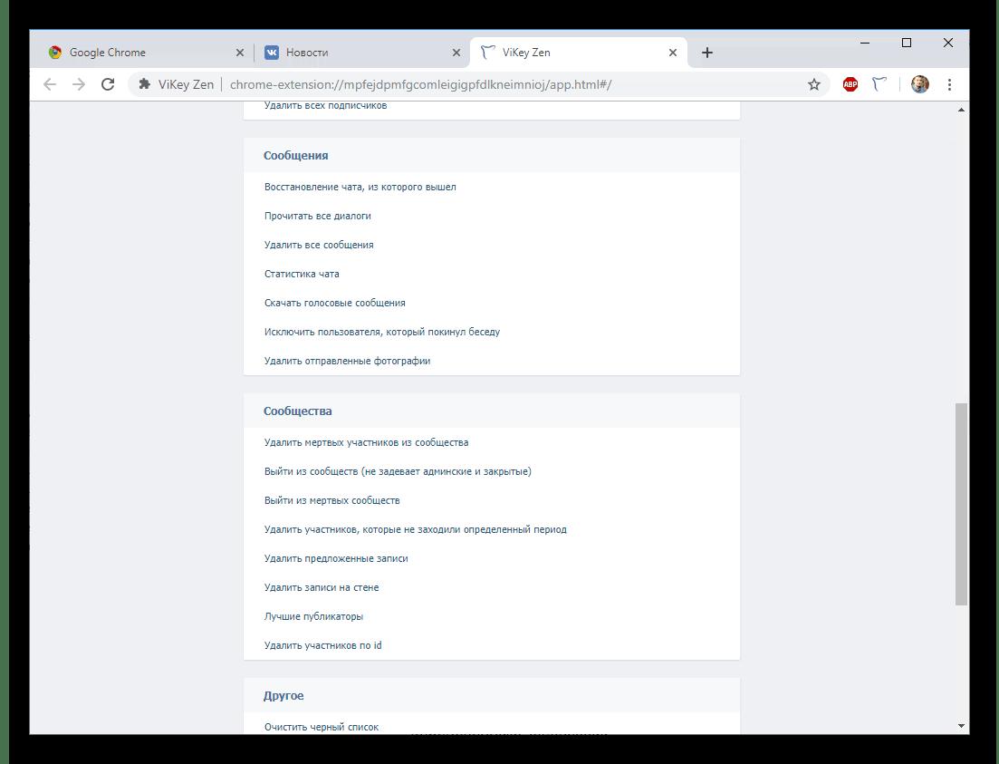 Punkty-Soobshheniya-i-Druzya-v-ViKey-Zen-v-Chrome.png