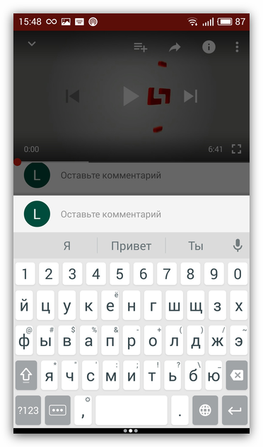 vvod-kommentariya-s-telefona-na-yutube.png