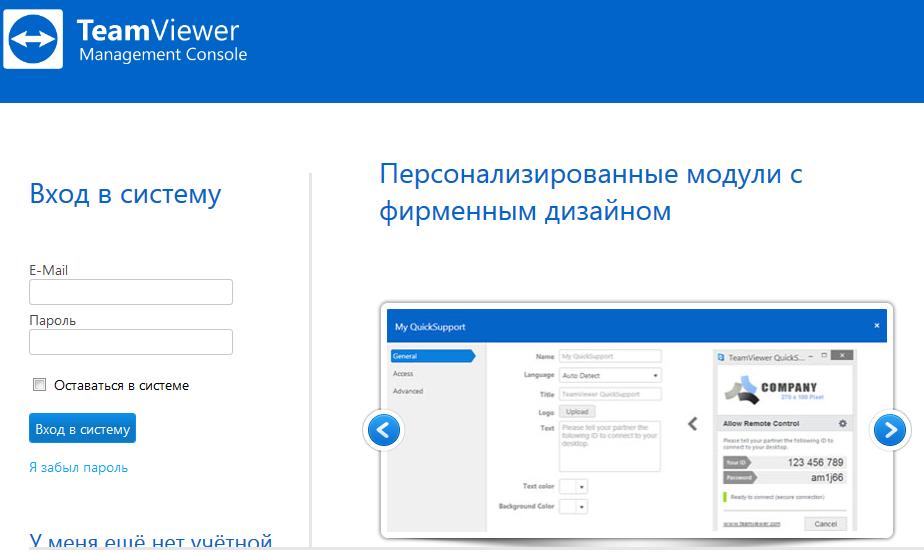 TeamViewer-online.png