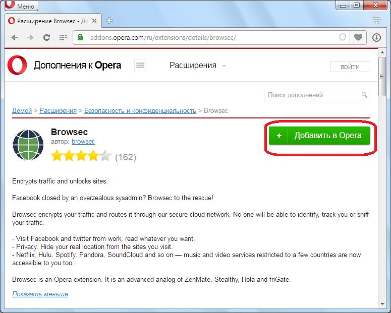 Dobavlenie-rasshireniya-Browsec-dlya-Opera.png
