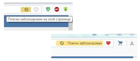 плагин-заблокирован-на-этой-странице.jpg