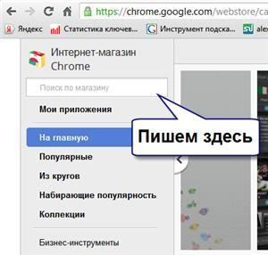 poisk_rasshireniy_google_chrome.jpg