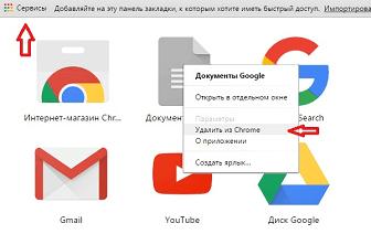 m-internet-magazine-google-chrome3.png