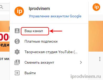 osnovnoe-menyu-youtube-vybiraem-vash-kanal.png