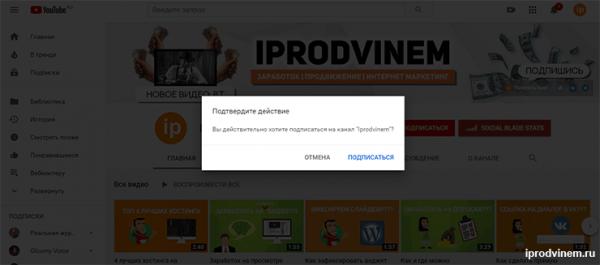 okno-s-predlozheniem-podpisatsya-na-youtube-kanal-600x265.png