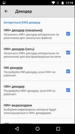 Параметры декодирования в MX Player