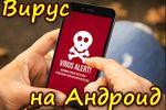 Virus-na-Android.jpg
