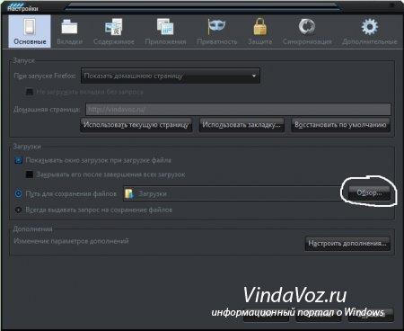 1361984367_izmenit_papku_zagruzok_mozilla_firefox_1.jpg