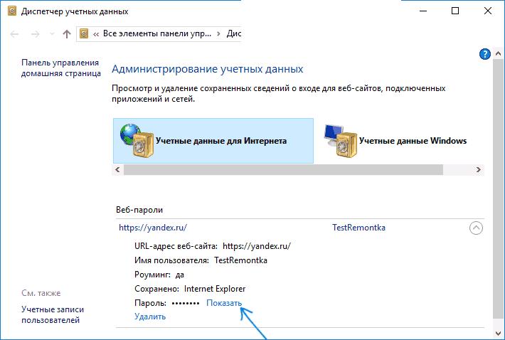 Управление сохраненными паролями в панели управления Windows