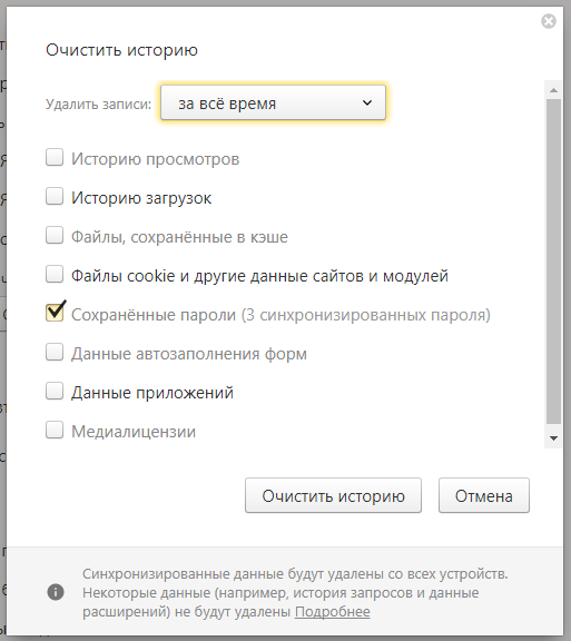 yandex-browser05.png