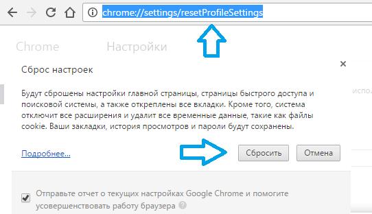 sbros-nastroek-google-chrome.png