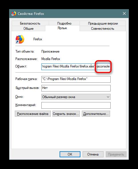 parametr-zapuska-brauzera-dlya-avtomaticheskogo-otkrytiya-konsoli-mozilla-firefox.png
