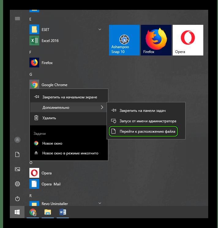 Perejti-k-raspolozheniyu-fajla-Google-Chrome-iz-menyu-Pusk.png