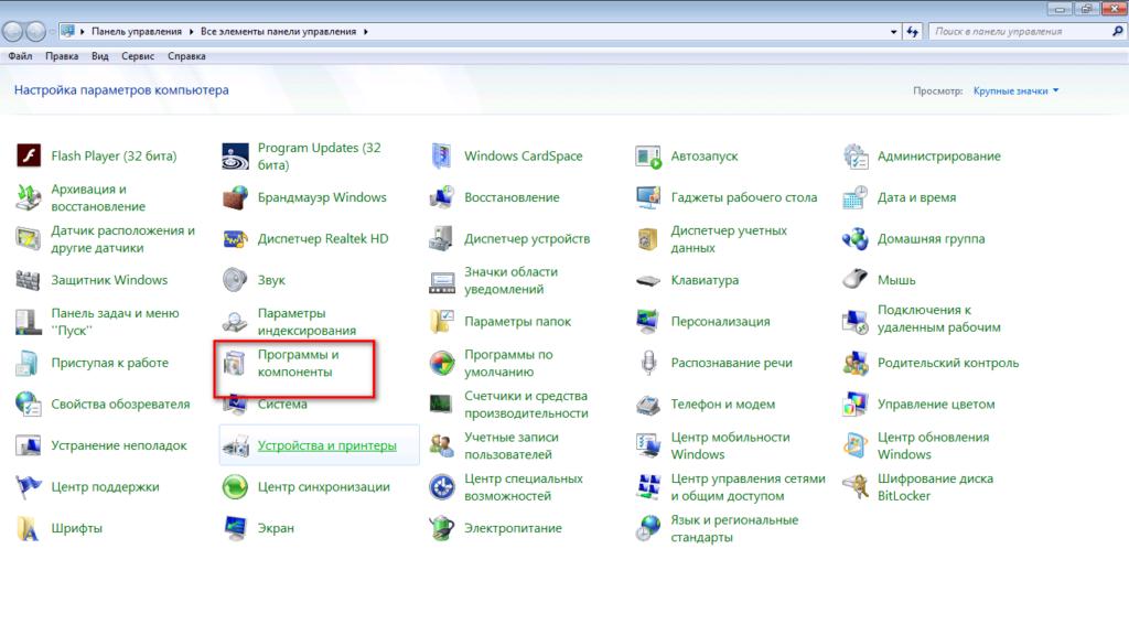 programmy-i-komponenty-3-1024x576.png