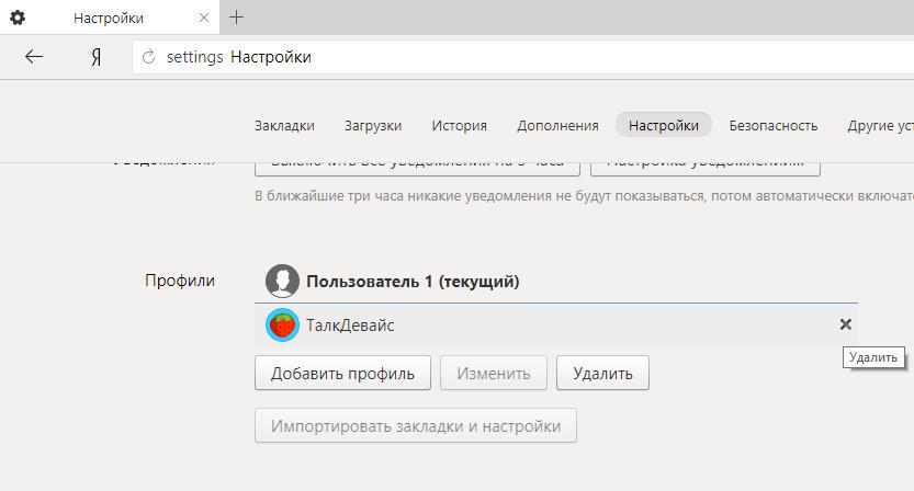 удаление-профилей-браузера.png