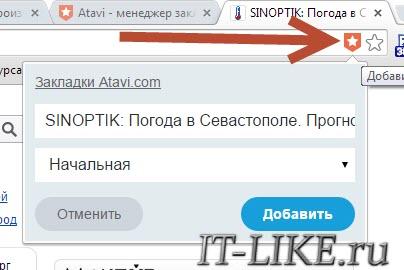 dobavit_iz_adresnoy_stroki.jpg