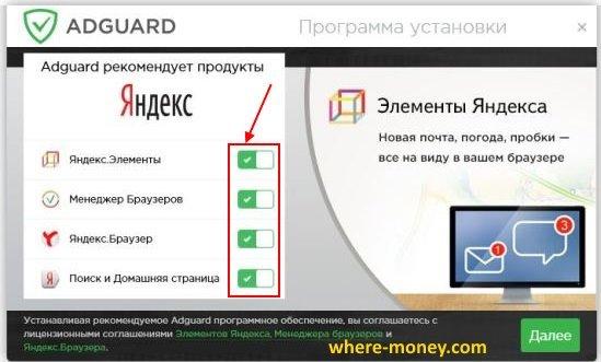 adguard-reklama-yandex.jpg