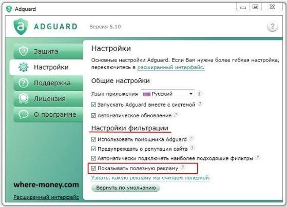 adguard-kontekstnaja-reklama.jpg