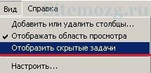 planirovshik-zadaniy-vid.jpg