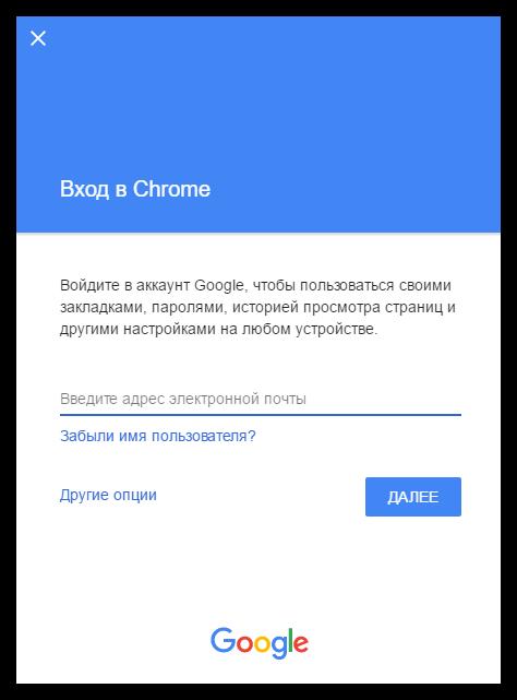 Nastroyka-Google-Chrome-3.png