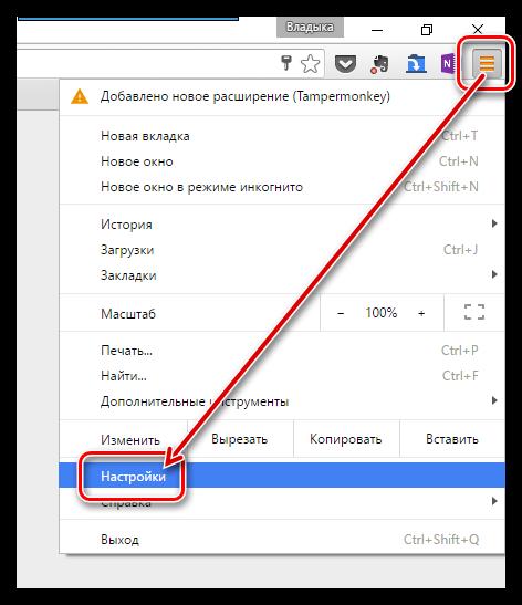 Nastroyka-Google-Chrome-4.png