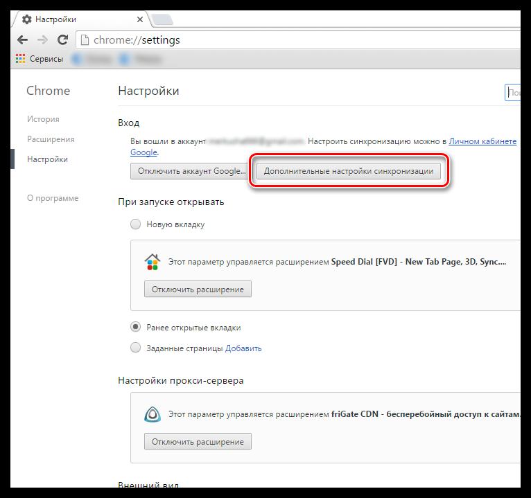 Nastroyka-Google-Chrome-5.png