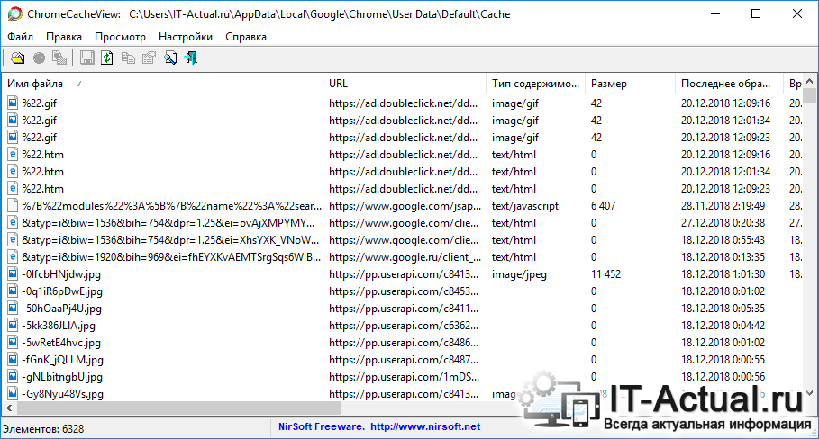 How-to-view-and-copy-files-from-browser-cache-4.png