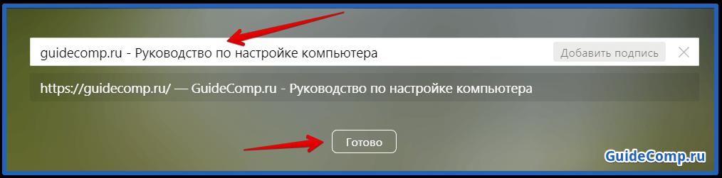 04-06-ubrat-startovuyu-stranitsu-v-yandex-brauzere-6.png