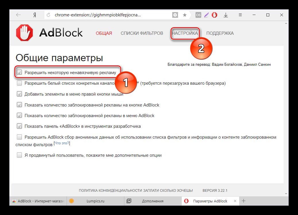 Otklyuchenie-nenavyazchivoy-reklamyi-AdBlock-v-YAndeks.Brauzere.png