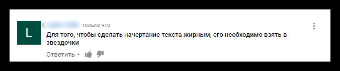 ostavlennyiy-zhirnyiy-kommentariy-v-yutube.png