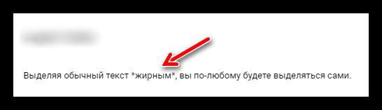 popyitka-vyidelit-tekst-zhirnyim-v-opisanii-kanala-na-yutube.png