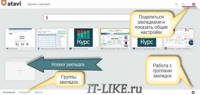 interfeys_atavi.jpg
