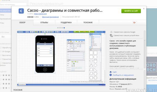 prilozheniya-gchrm-14-640x378.jpg