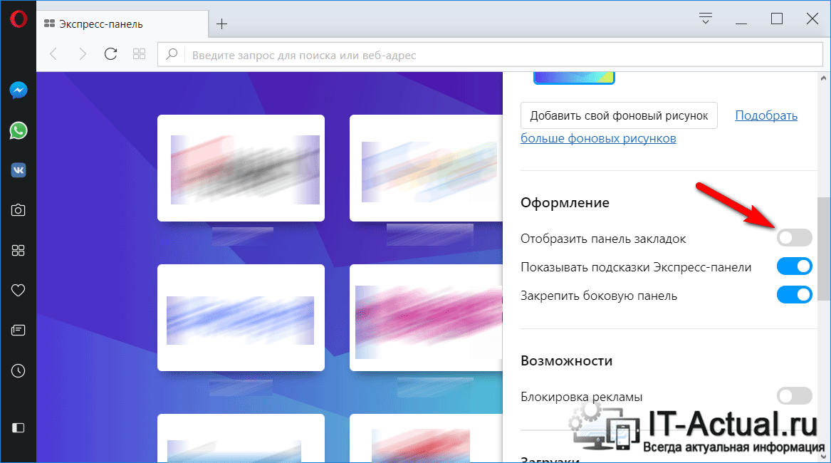 How-to-hide-or-show-bookmarks-bar-in-Opera-2.png