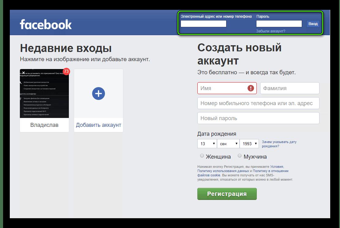 Forma-avtorizatsii-na-sajte-Facebook.png