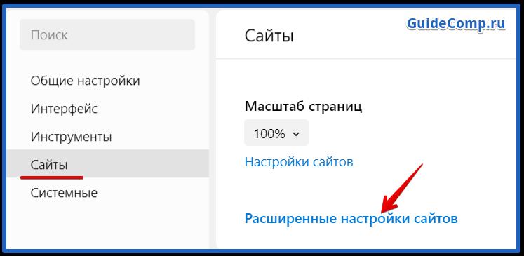28-04-pomenyat-region-v-yandex-brauzere-7.png